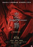 Koi no tsumi - Japanese Movie Poster (xs thumbnail)