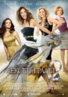 Sex and the City 2 - Bulgarian Movie Poster (xs thumbnail)