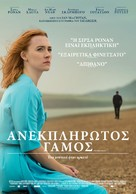 On Chesil Beach - Greek Movie Poster (xs thumbnail)