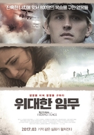 Return to the Hiding Place - South Korean Movie Poster (xs thumbnail)