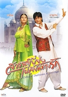 Dilwale Dulhania Le Jayenge - Indian Movie Cover (xs thumbnail)