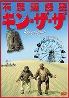 Kin-Dza-Dza - Japanese Movie Cover (xs thumbnail)
