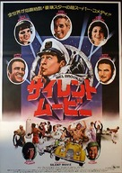 Silent Movie - Japanese Movie Poster (xs thumbnail)