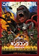 Kong: Skull Island - Japanese Movie Poster (xs thumbnail)