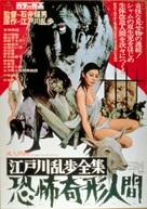 Edogawa Rampo taizen: Kyofu kikei ningen - Japanese Movie Poster (xs thumbnail)