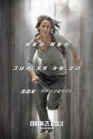 The Maze Runner - South Korean Movie Poster (xs thumbnail)