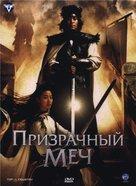 Muyeong geom - Russian poster (xs thumbnail)