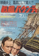 Mutiny on the Bounty - Japanese Movie Poster (xs thumbnail)