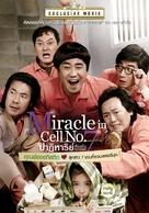 7-beon-bang-ui seon-mul - Thai Movie Poster (xs thumbnail)