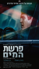 Dark Waters - Israeli Movie Poster (xs thumbnail)