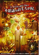 Mr. Magorium's Wonder Emporium - Japanese Movie Poster (xs thumbnail)