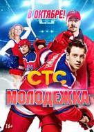 """Molodezhka"" - Russian Movie Poster (xs thumbnail)"