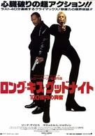 The Long Kiss Goodnight - Japanese Movie Poster (xs thumbnail)