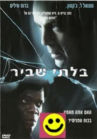 Unbreakable - Israeli Movie Cover (xs thumbnail)