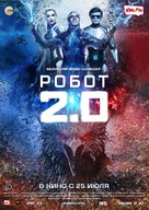 2.0 - Russian Movie Poster (xs thumbnail)