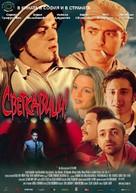 Munje! - Bulgarian Movie Poster (xs thumbnail)