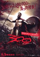 300 - Japanese Movie Poster (xs thumbnail)