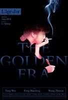 Huang jin shi dai - French Movie Poster (xs thumbnail)