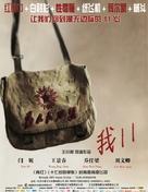 Wo 11 - Chinese Movie Poster (xs thumbnail)