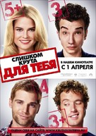 She's Out of My League - Russian Movie Poster (xs thumbnail)