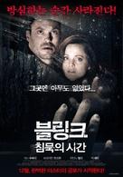 Don't Blink - South Korean Movie Poster (xs thumbnail)