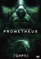 Prometheus - Japanese DVD cover (xs thumbnail)