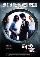 The Hole - South Korean poster (xs thumbnail)