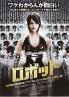 Enthiran - Japanese Movie Poster (xs thumbnail)
