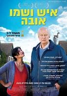 En man som heter Ove - Israeli Movie Poster (xs thumbnail)
