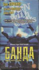 Men with Guns - Russian Movie Cover (xs thumbnail)