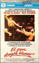Bloodsport - Argentinian Movie Cover (xs thumbnail)