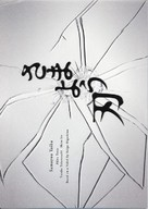 Samayou yaiba - Japanese Movie Poster (xs thumbnail)