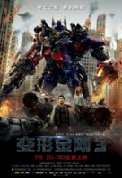 Transformers: Dark of the Moon - Chinese Movie Poster (xs thumbnail)