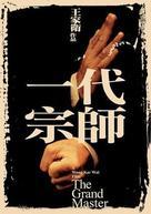 Yi dai zong shi - Hong Kong Movie Poster (xs thumbnail)