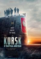 Kursk - Greek Movie Poster (xs thumbnail)