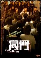 Tung moon - Chinese Movie Poster (xs thumbnail)