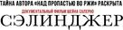 Salinger - Russian Logo (xs thumbnail)