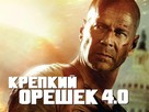 Live Free or Die Hard - Russian Movie Poster (xs thumbnail)