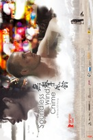 Soundless Wind Chime - Hong Kong Movie Poster (xs thumbnail)