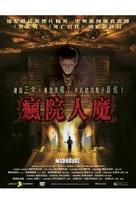 Madhouse - Hong Kong Movie Poster (xs thumbnail)