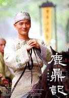 """Lu ding ji"" - Chinese Movie Cover (xs thumbnail)"