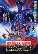 Jiang shi shu shu - Japanese poster (xs thumbnail)