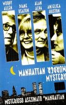 Manhattan Murder Mystery - Spanish VHS movie cover (xs thumbnail)