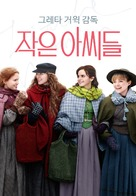 Little Women - South Korean Video on demand movie cover (xs thumbnail)