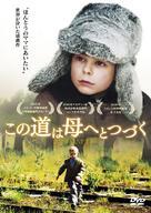 Italianetz - Japanese Movie Cover (xs thumbnail)