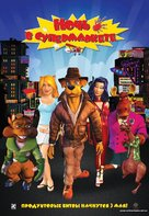 Foodfight! - Russian Movie Poster (xs thumbnail)