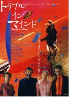 Trouble in Mind - Japanese Movie Poster (xs thumbnail)