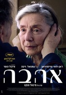 Amour - Israeli Movie Poster (xs thumbnail)