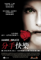 Marie And Bruce - Taiwanese Movie Poster (xs thumbnail)