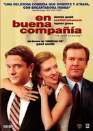 In Good Company - Argentinian Movie Cover (xs thumbnail)